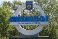 Власти Комсомольска собираются судиться против переименования города в Горишние Плавни