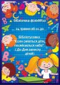 Любителей книги приглашают на библио-тусовку, посвящённую Дню защиты детей