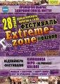В субботу стартует Х фестиваль современной молодёжной культуры «Extreme-zone»