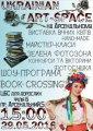 Кременчугская библиотека готовится к проведению фестиваля украинского искусства