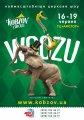 Цирк «Кобзов» даст благотворительный концерт в Кременчуге