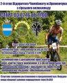 В Кременчуге пройдёт Чемпионат города по горному велосипеду среди любителей