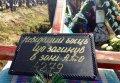 Установлено место захоронения ещё одного кременчужанина, погибшего под Иловайском