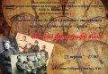 Кременчужан зовут на уличный праздник «Ожившие фотографии войны»