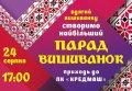 День Независимости Украины в Кременчуге отметят Парадом вышиванок