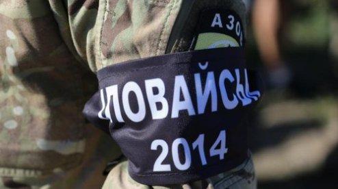 ВКиеве провели акцию кгодовщине «Иловайской трагедии»
