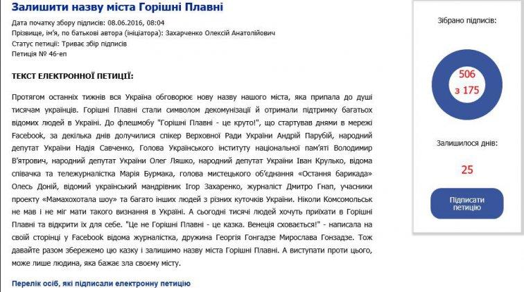 Мэр Комсомольска: «Это попытка откровенного давления на общину города и органы местного самоуправления»