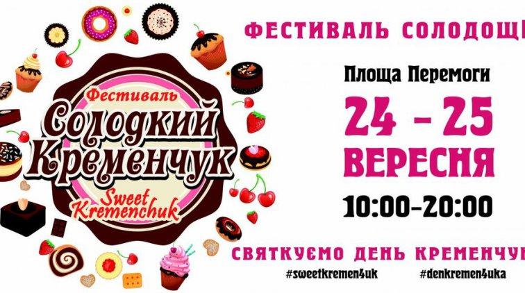 Кременчужан приглашают принять участие в первом Фестивале «Сладкий Кременчуг»