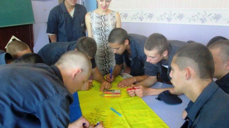 День Государственного Флага отметили воспитанники Кременчугской воспитательной колонии