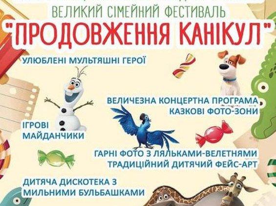 Начало нового учебного года кременчугские школьники встретят весело