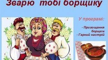 Кременчужан будут кормить борщом на центральной улице города