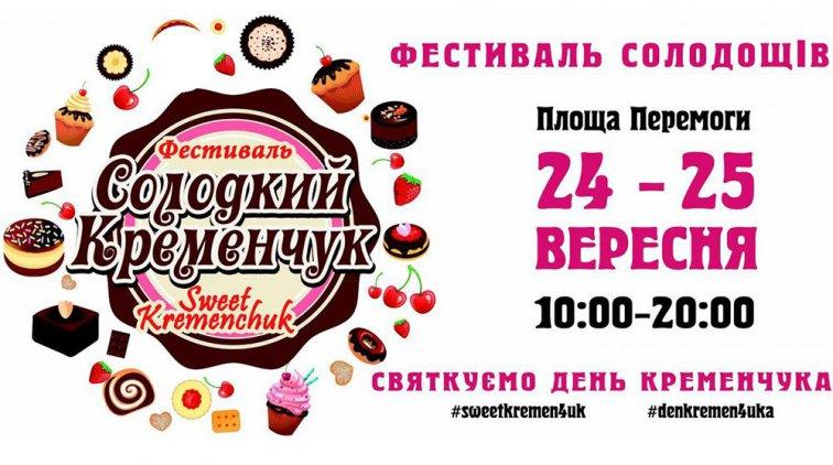 В Кременчуге пройдёт первый фестиваль сладостей «Сладкий Кременчуг»