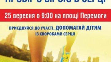 25 сентября пройдёт благотворительный марафон и второй день Фестиваля «Сладкий Кременчуг»
