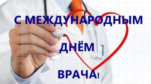 Международный день мед. сотрудника в РФ непопулярен