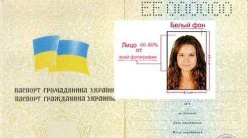 паспорт вклеивание в фотографии ребенка