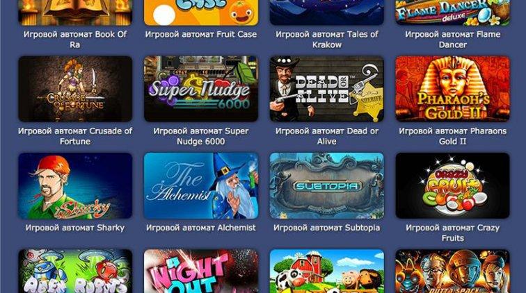 Игровые автоматы на Вулкан.Онлайн