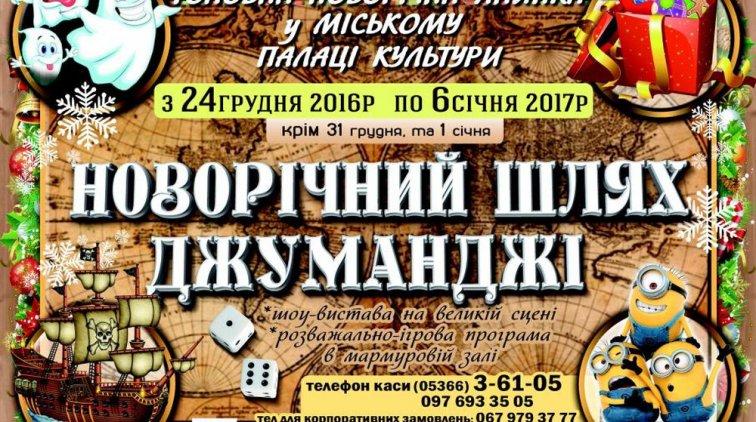 24 декабря в ГДК начнётся сезон Новогодних утренников