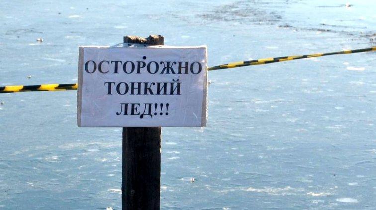 Спасатели предостерегают граждан не выходить на тонкий лёд