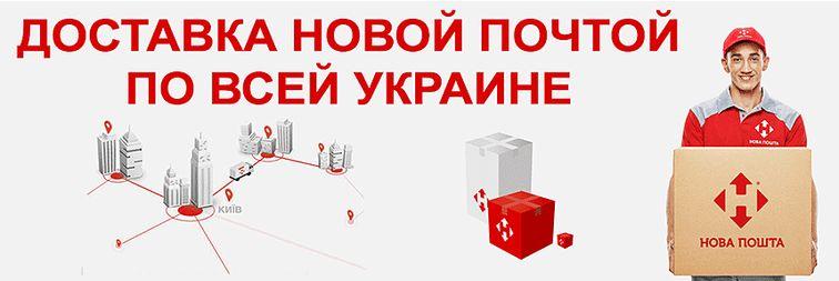 «Новая Почта» — служба экспресс-доставки в Украине