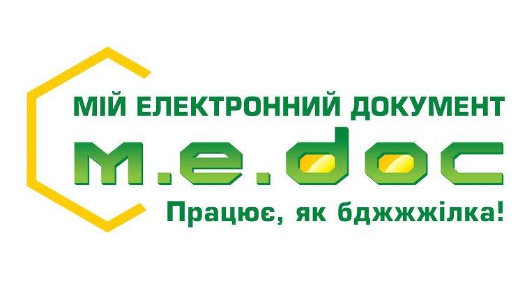 Программа для финансовой отчётности: M.E.Doc
