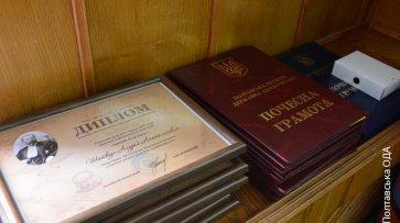 Дипломы и почётные грамоты. Фото пресс-службы Полтавской ОГА