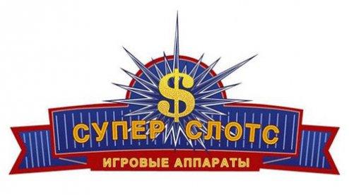 Super Slots — возможность побеждать
