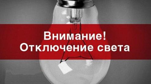 Победы 64 график подачи электроэнергии