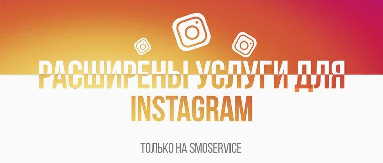Покупка подписчиков в Instagram вместе с SMOSERVICE