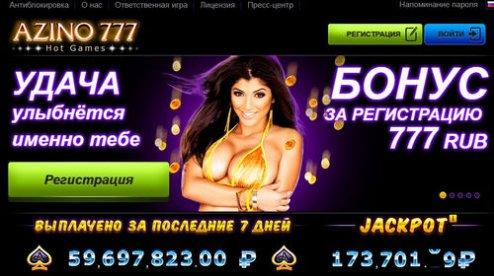 azino777 win 108