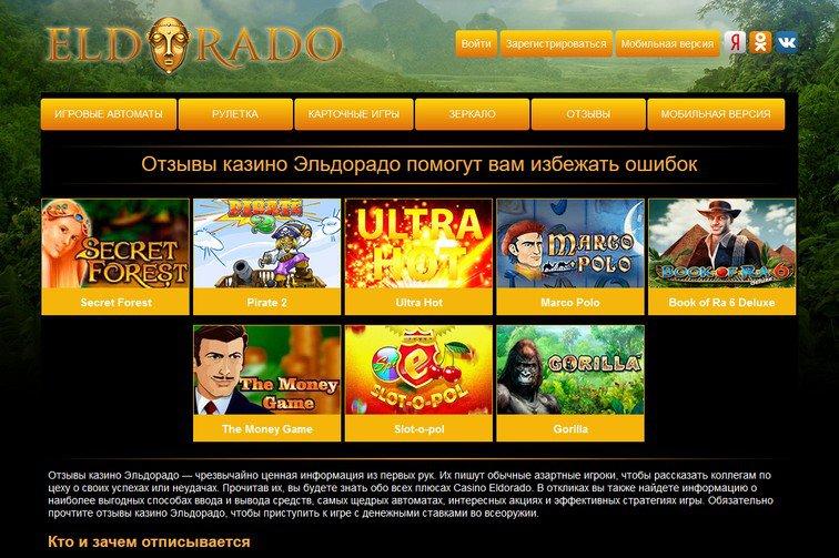 фото Отзывы казино эльдорадо