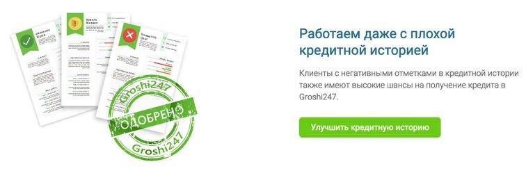 Быстрые микрозаймы онлайн vam-groshi.com.ua