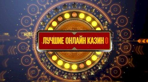 Лучшие онлайн казино украины скачать книгу алекс сухов 1001 ночь в казино