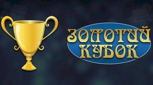 Обзор достоинств казино «Золотой Кубок »