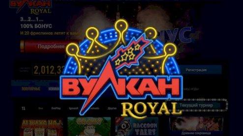 Королевский клуб: казино Вулкан Рояль играть бесплатно
