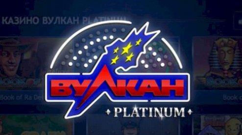 Честные слоты Вулкан Платинум: играть онлайн в казино