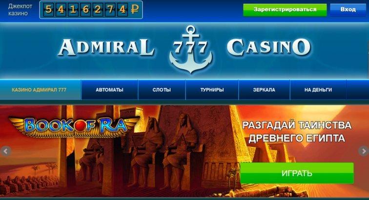 игровые автоматы Адмирал казино