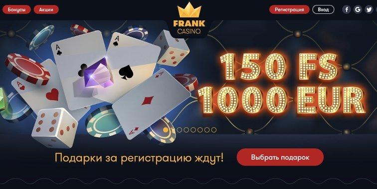Как обходить блокировку казино Франк через официальное зеркало