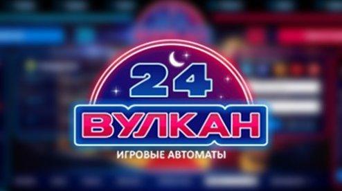 """Картинки по запросу """"Играть в автоматы казино Вулкан 24 бесплатно"""""""