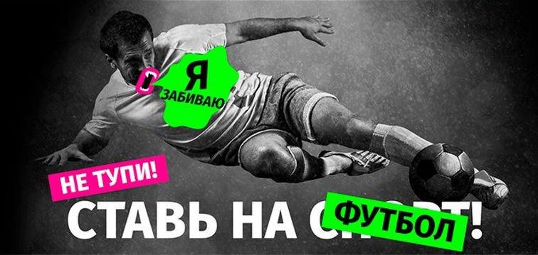 украина премьер лига ставки