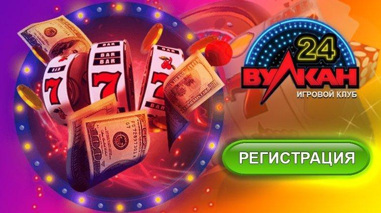 казино вулкан официальный сайт могилев