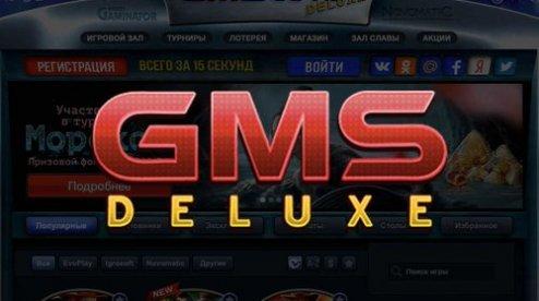 Лучшие слоты Игрософт и Новоматик в онлайн-казино GMS Deluxe