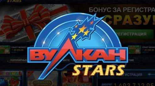 Получайте бонусы в казино Vulkan Stars 777 за регистрацию и друзей
