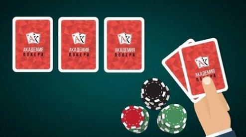 Покер академия онлайн онлайн казино vulcan casino