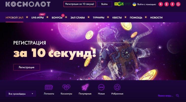 Официальный сайт Космолот: лотерейные терминалы онлайн