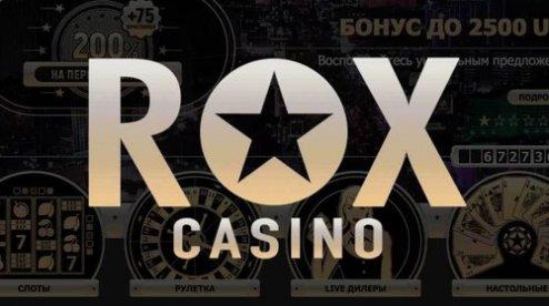 Рокс Казино, что лучше: казино или ставки на спорт