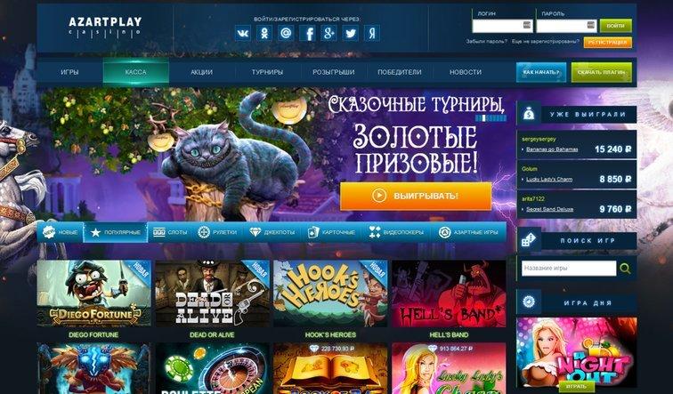 Азарт плей казино играть онлайн бесплатно сумма цифр в рулетке казино