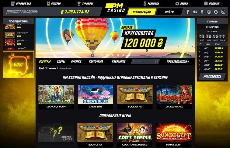 игровые автоматы Casino PM играть на деньги