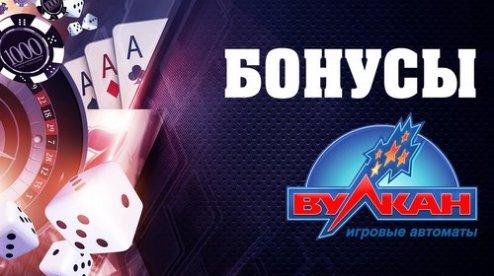 играть в казино на акции