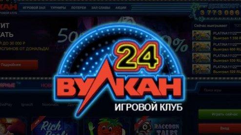 Вулкан игровые автоматы онлайн на гривны секреты игры игровые аппараты вконтакте