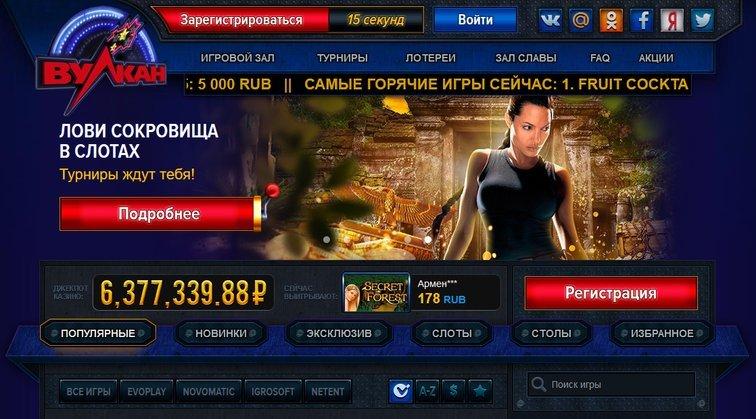 Загрузка казино вулкан игровые автоматы игра виртуально